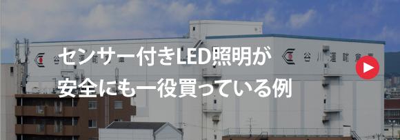 センサー付きLED照明が安全にも一役買っている例