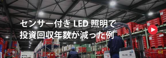 センサー付きLED 照明で 投資回収年数が減った例