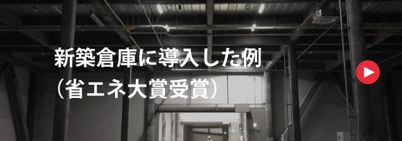 新築倉庫に導入した例 (省エネ大賞受賞)