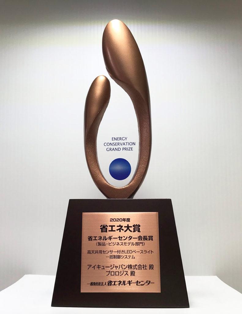 2020年省エネ大賞トロフィー